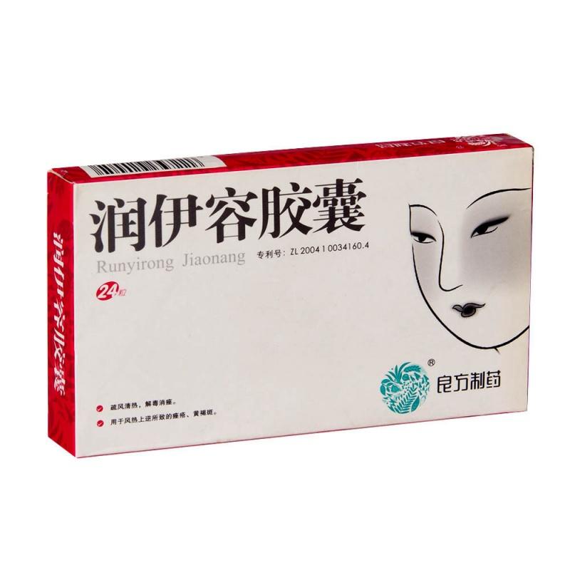 润伊容胶囊(良方制药)