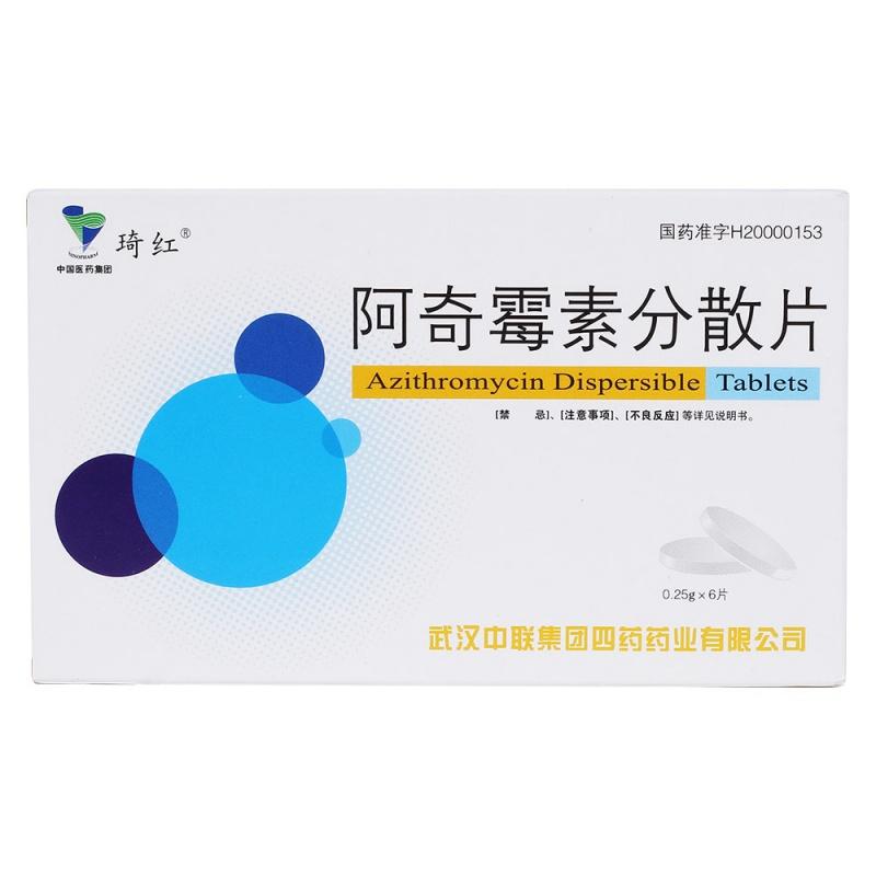 阿奇霉素分散片(琦红)