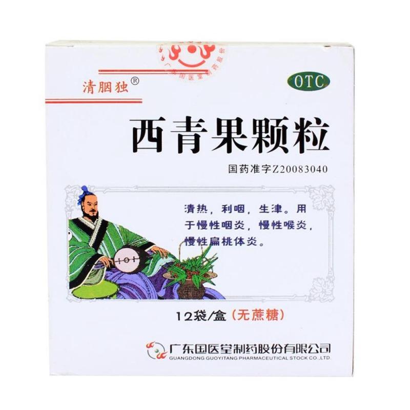 西青果颗粒(清胭独)(无蔗糖)