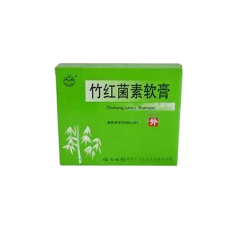 竹红菌素软膏(白药)