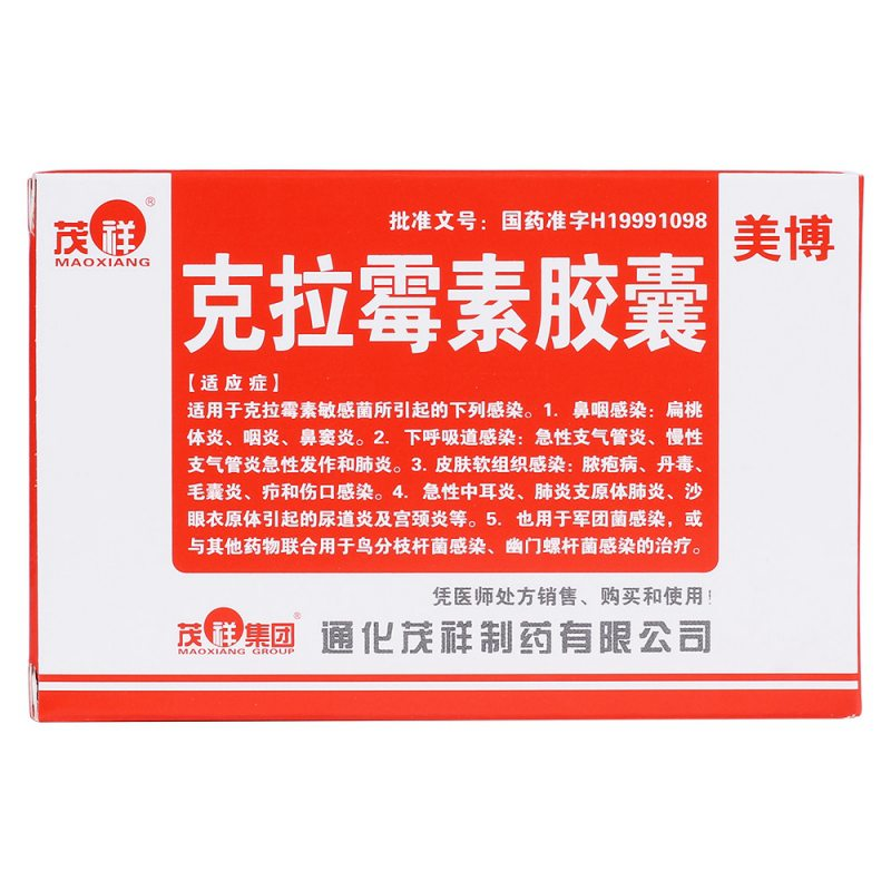 克拉霉素胶囊(美博)