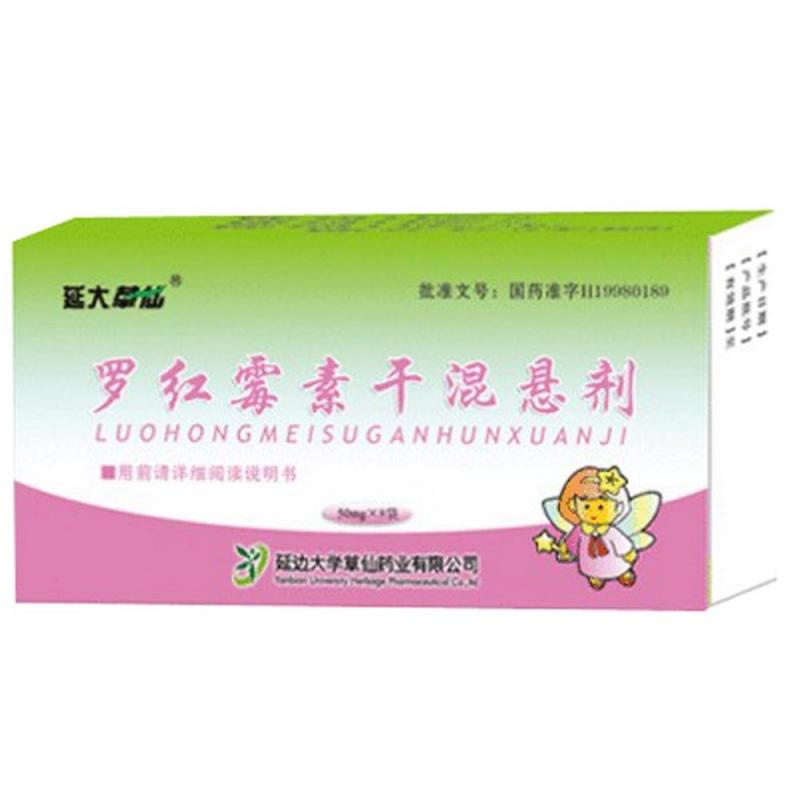 罗红霉素干混悬剂(延大草仙)