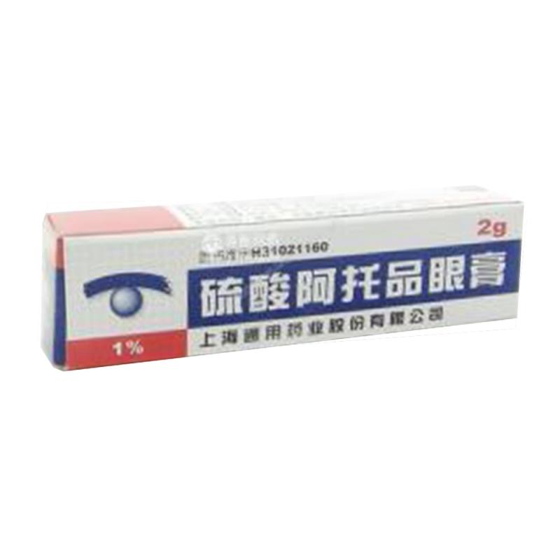 硫酸阿托品眼膏(通用)