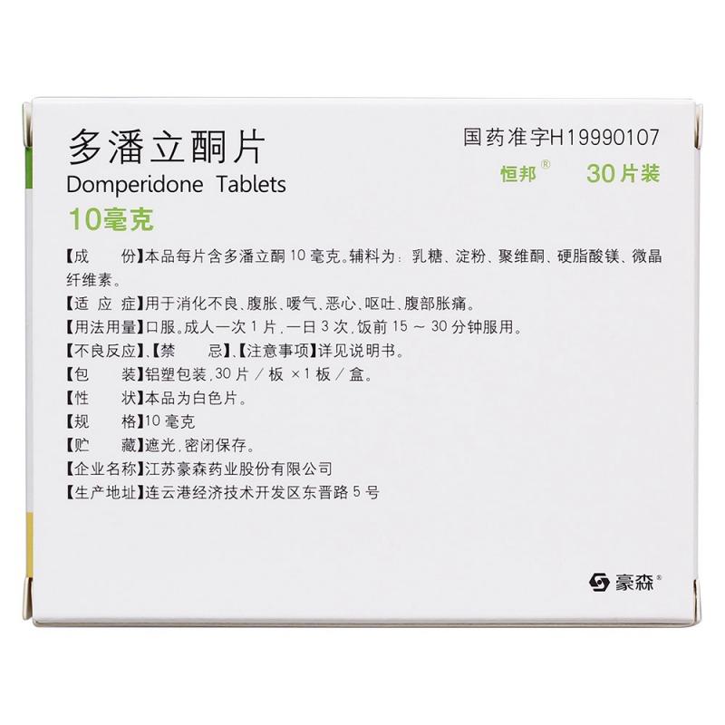 多潘立酮片(恒邦)