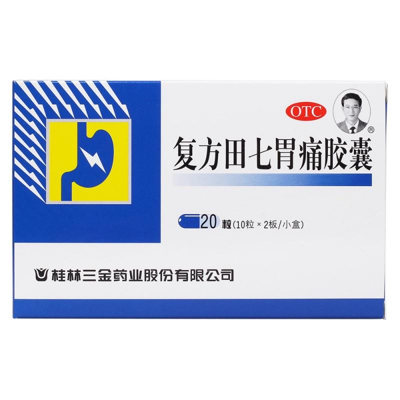 复方田七胃痛胶囊(三金)