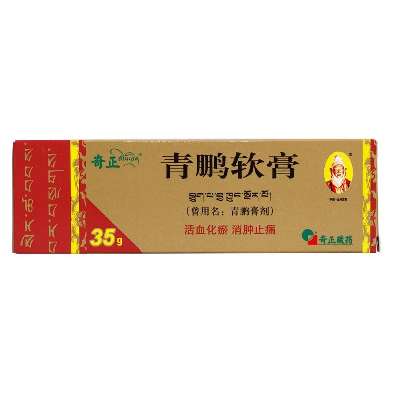 青鹏软膏(奇正)