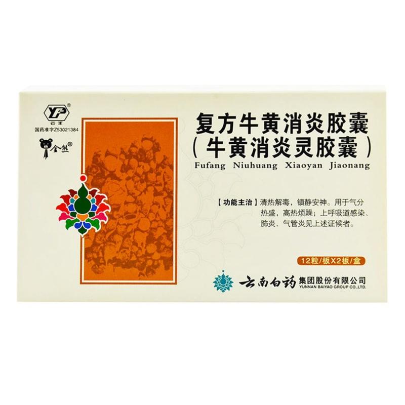 复方牛黄消炎胶囊(金熊)
