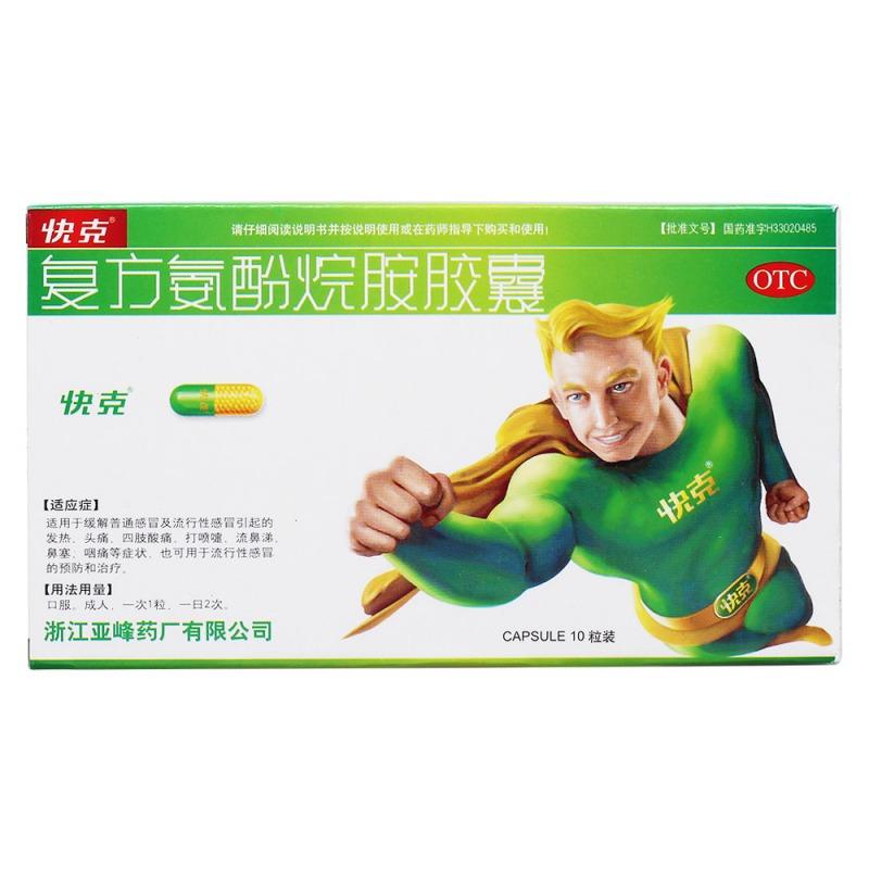 复方氨酚烷胺胶囊(快克)