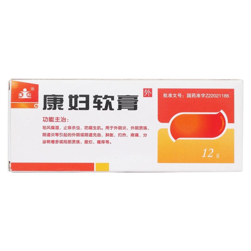 康妇软膏(玉仁)