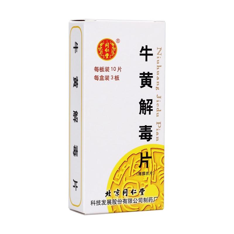牛黄解毒片(薄膜衣片)