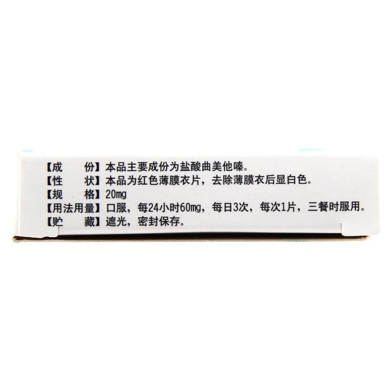 盐酸曲美他嗪片(幸孚)