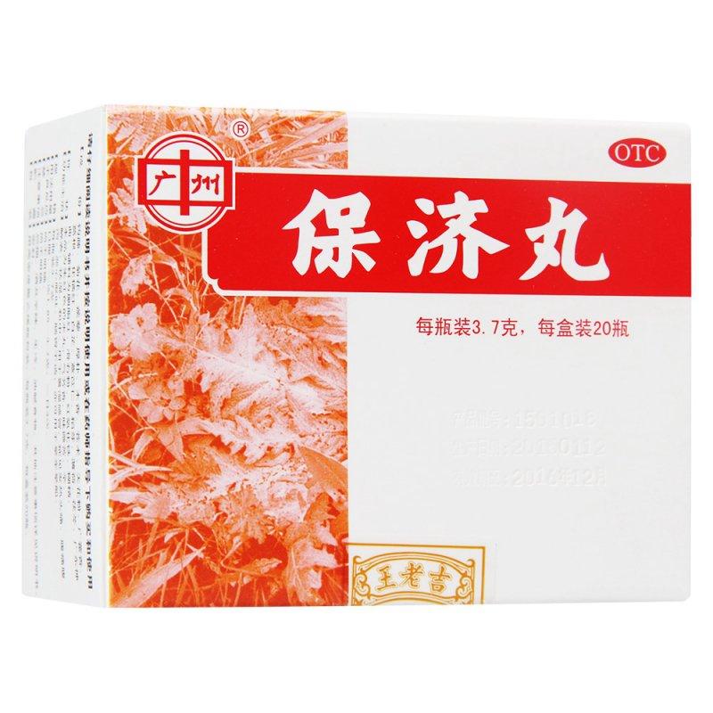 保济丸(王老吉)