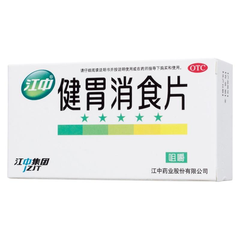 健胃消食片(江中)