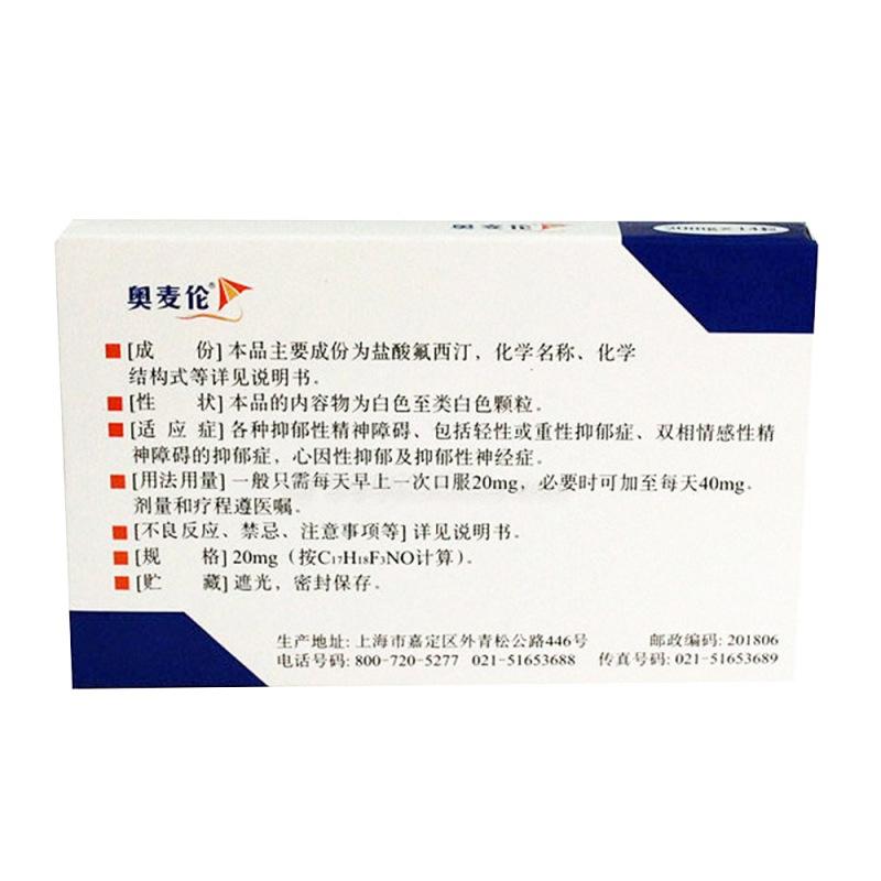 盐酸氟西汀胶囊(奥麦伦)