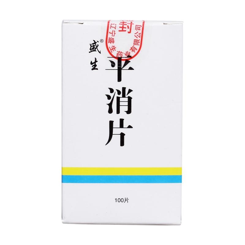 平消片(盛生)