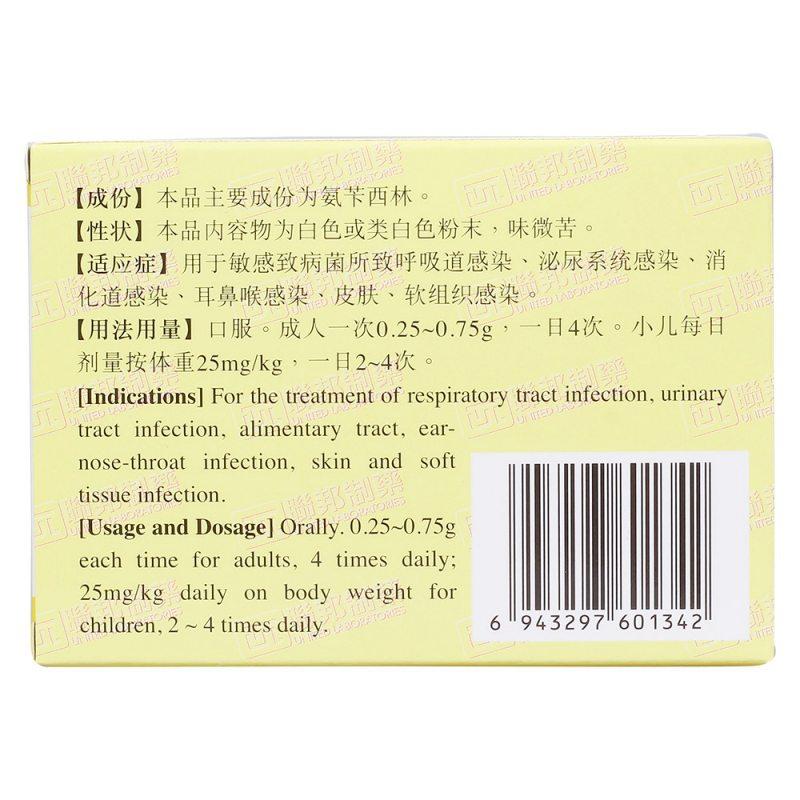 氨苄西林胶囊(联邦安必仙)