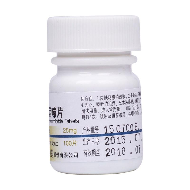 盐酸异丙嗪片(力生)