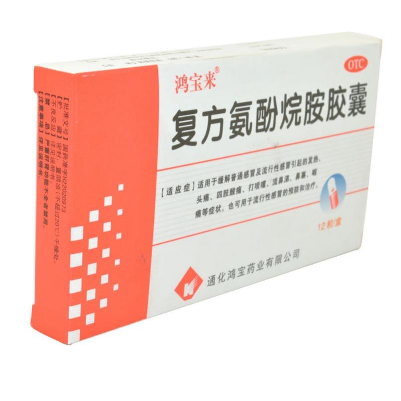 复方氨酚烷胺胶囊(鸿宝来)