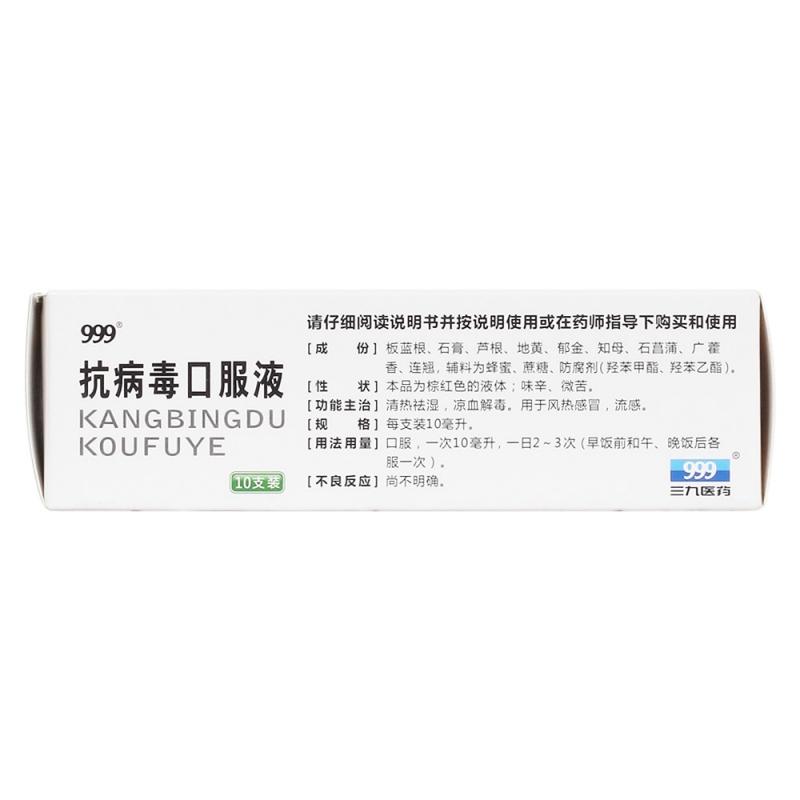 抗病毒口服液(999)
