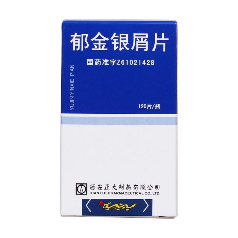 郁金银屑片(正大)
