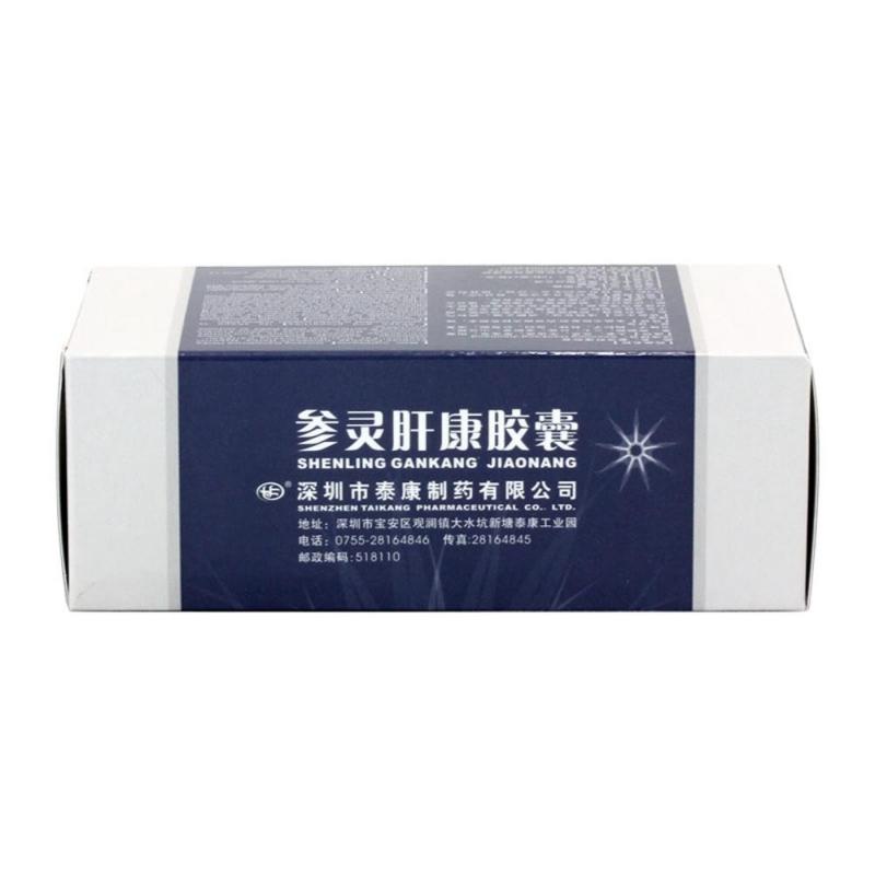 参灵肝康胶囊(新甘道)