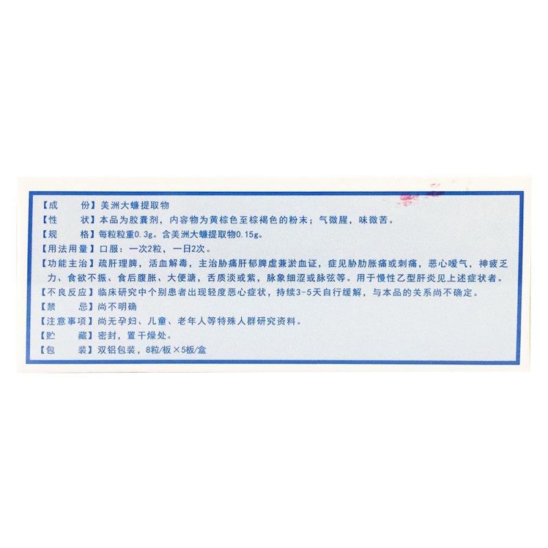 肝龙胶囊(赛诺)