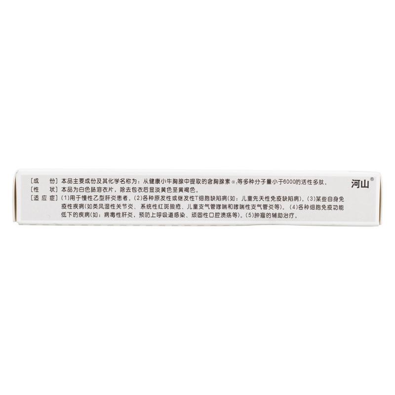胸腺肽肠溶片(迪赛)