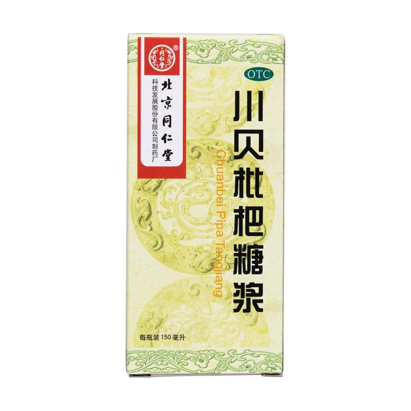 川贝枇杷糖浆(同仁堂)