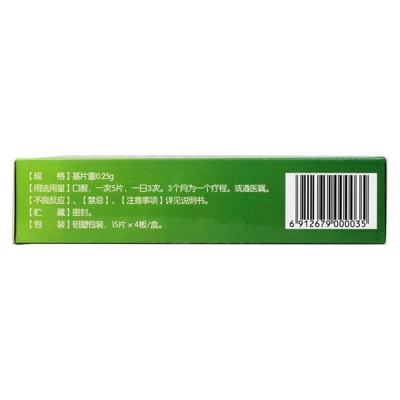 五味治肝片(真元)