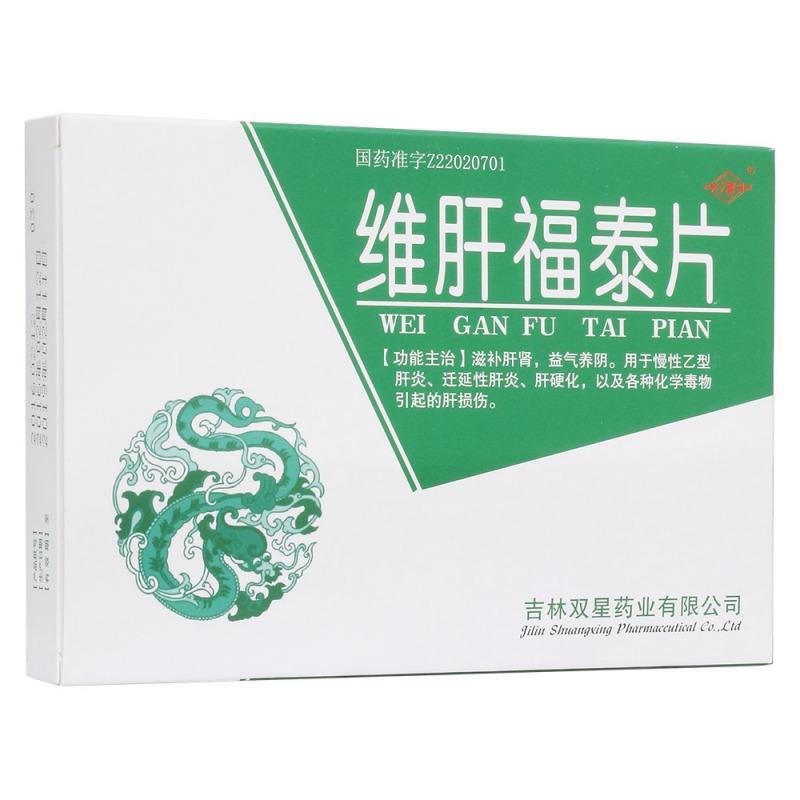 维肝福泰片(双星)