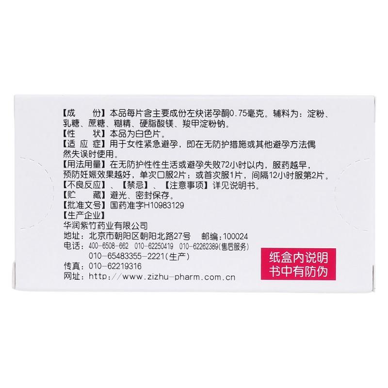 左炔诺孕酮片(毓婷)