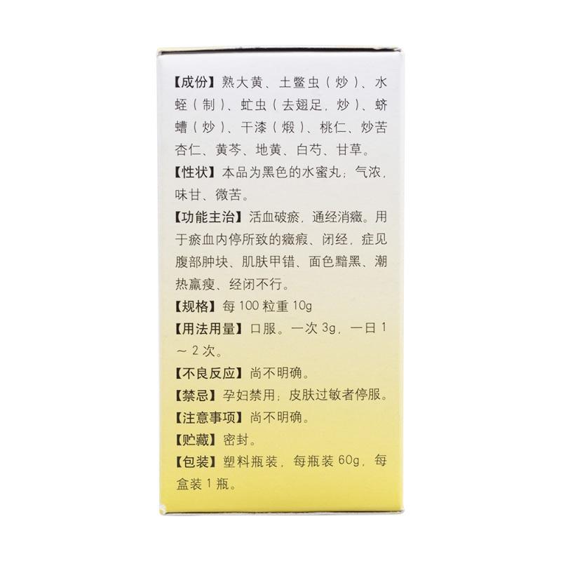 大黄庶虫丸(大黄䗪虫丸(同仁堂)