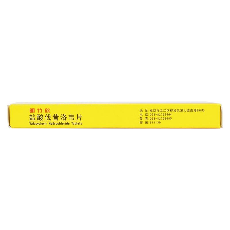 盐酸伐昔洛韦片(明竹欣)