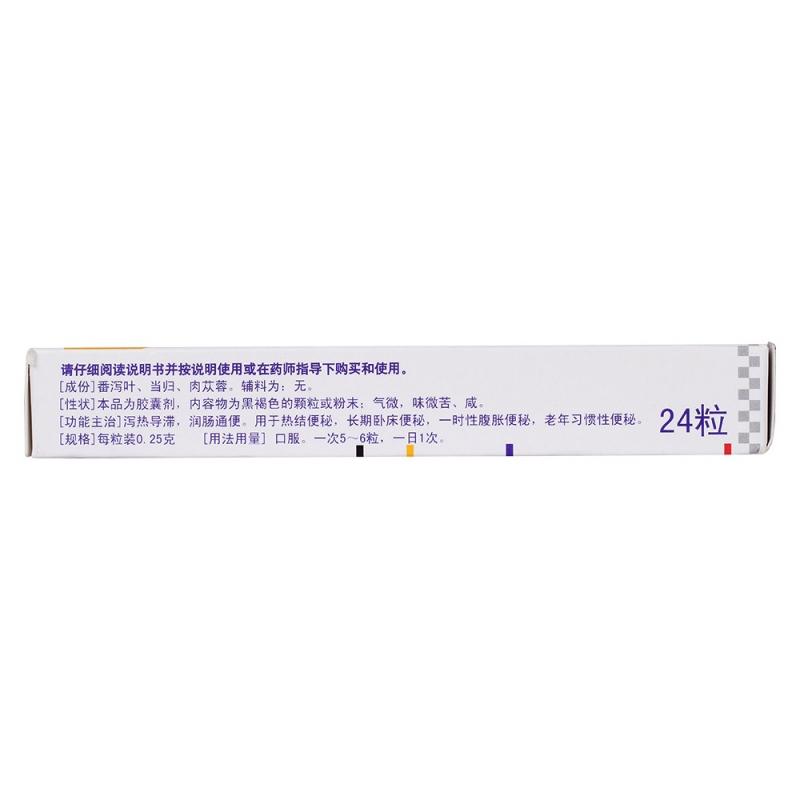 通便灵胶囊(海外)