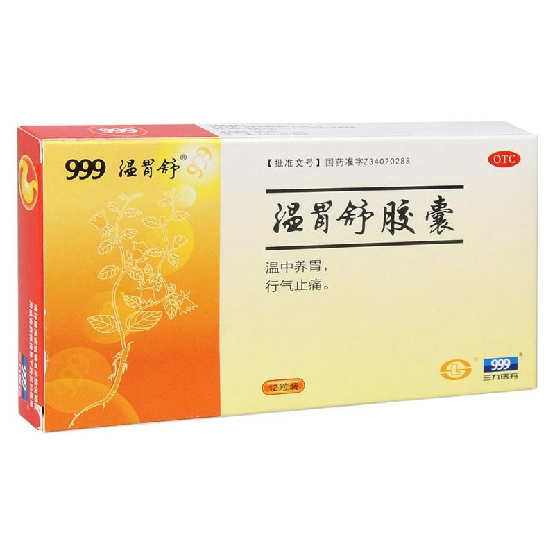 温胃舒胶囊(999温胃舒)