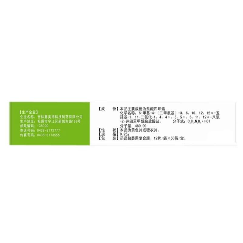 盐酸四环素片(霸奇)