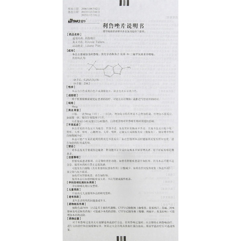 利鲁唑片(恩华)