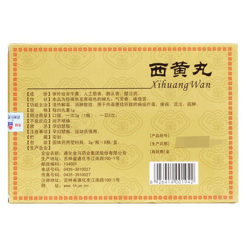 西黄丸(金马药业)