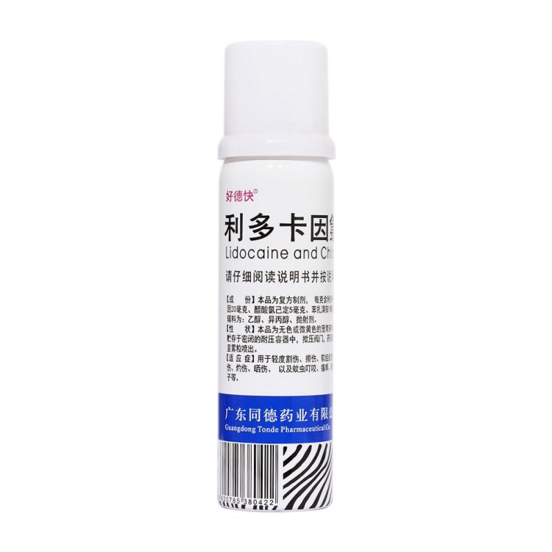 利多卡因氯己定气雾剂(好德快)