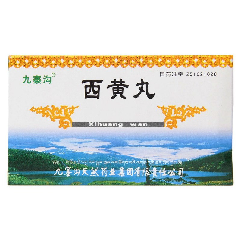 西黄丸(九寨沟)