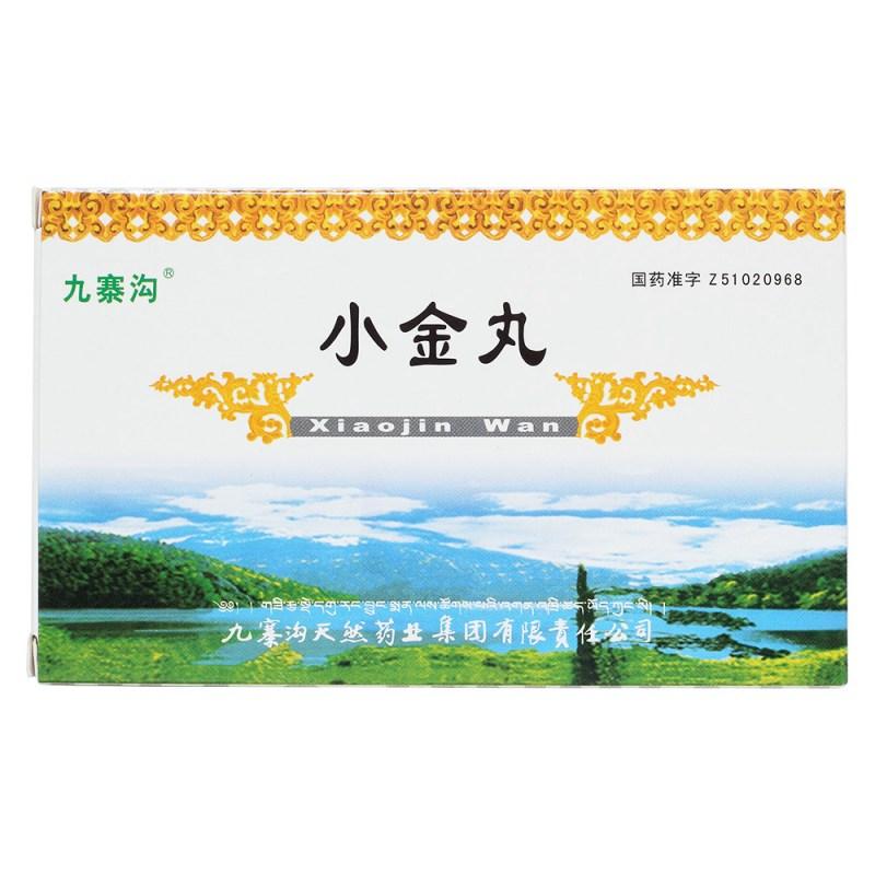 小金丸(九寨沟)