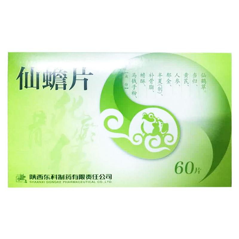 仙蟾片(鹤王山)
