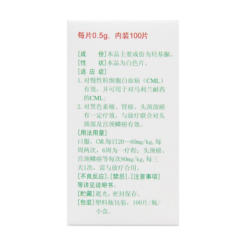 羟基脲片(齐鲁)