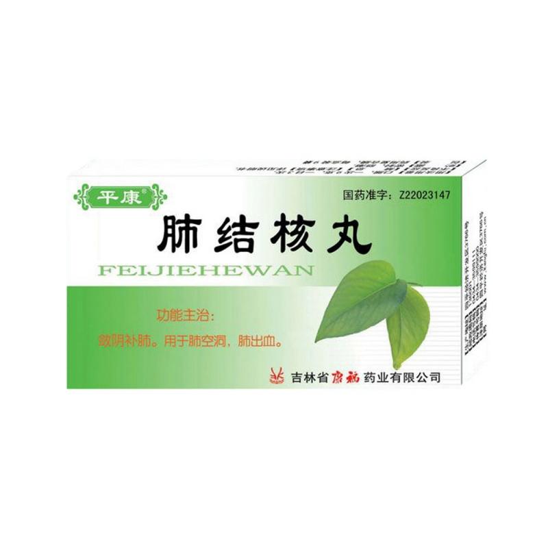 肺结核丸(平康)