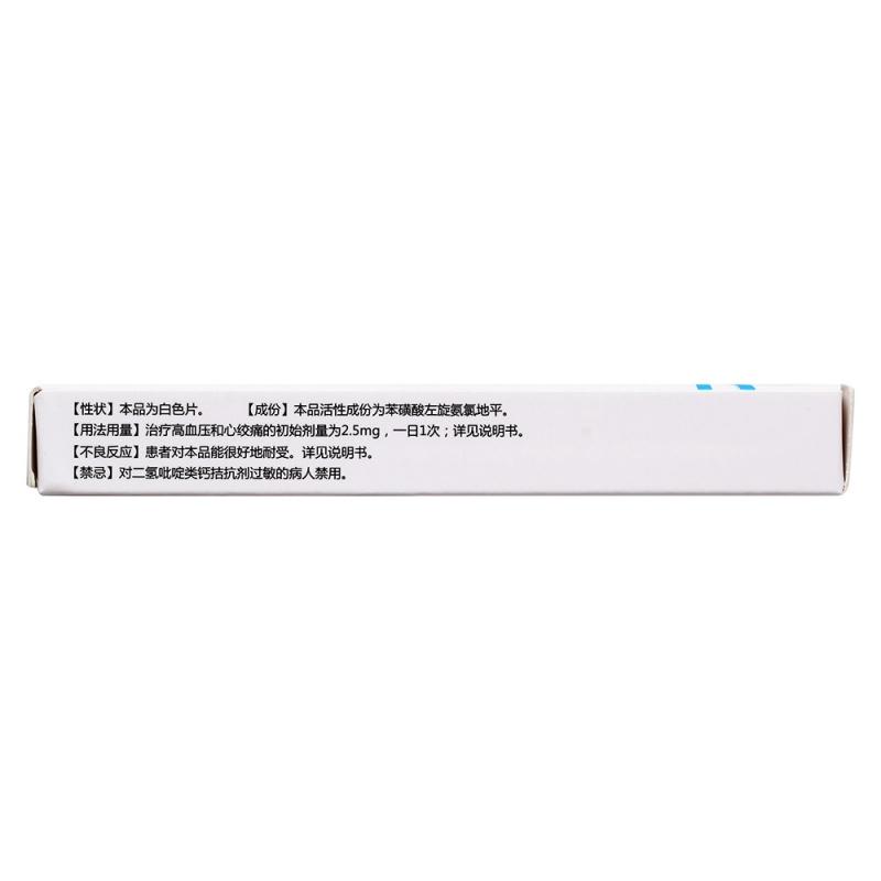 苯磺酸左旋氨氯地平片(左益)