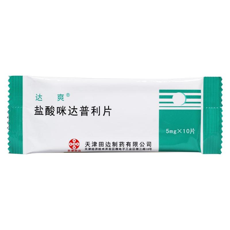盐酸咪达普利片(达爽)