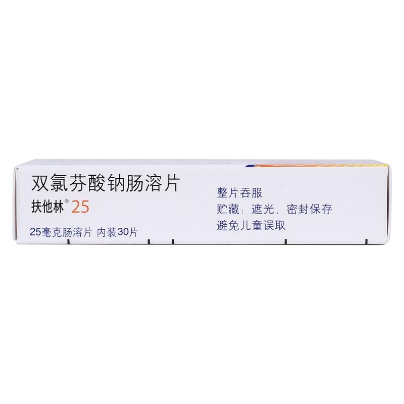 双氯芬酸钠肠溶片(扶他林)