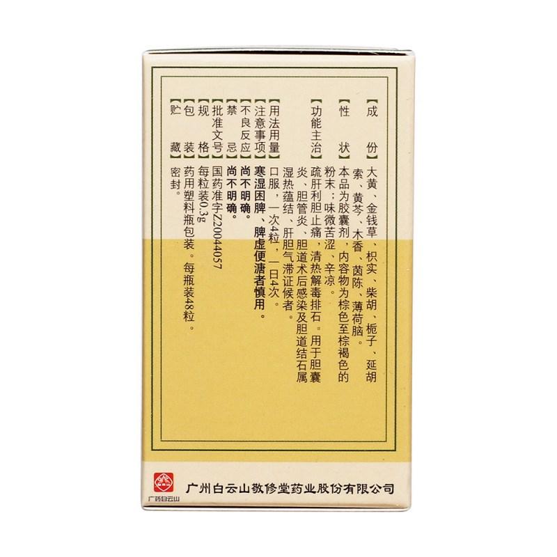 舒胆胶囊(白云山)