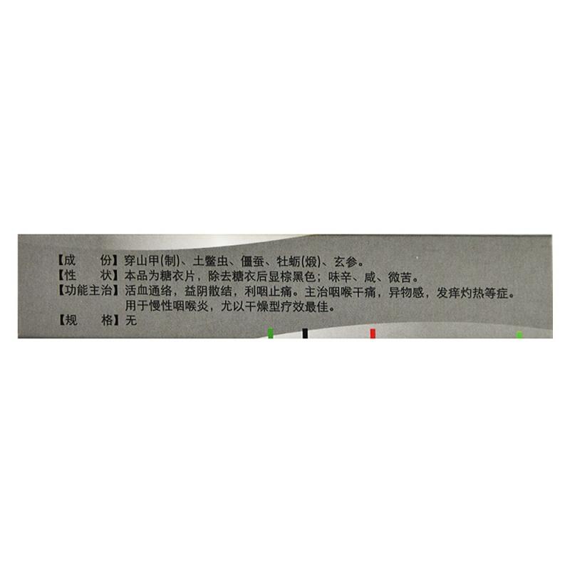 利咽灵片(海外)