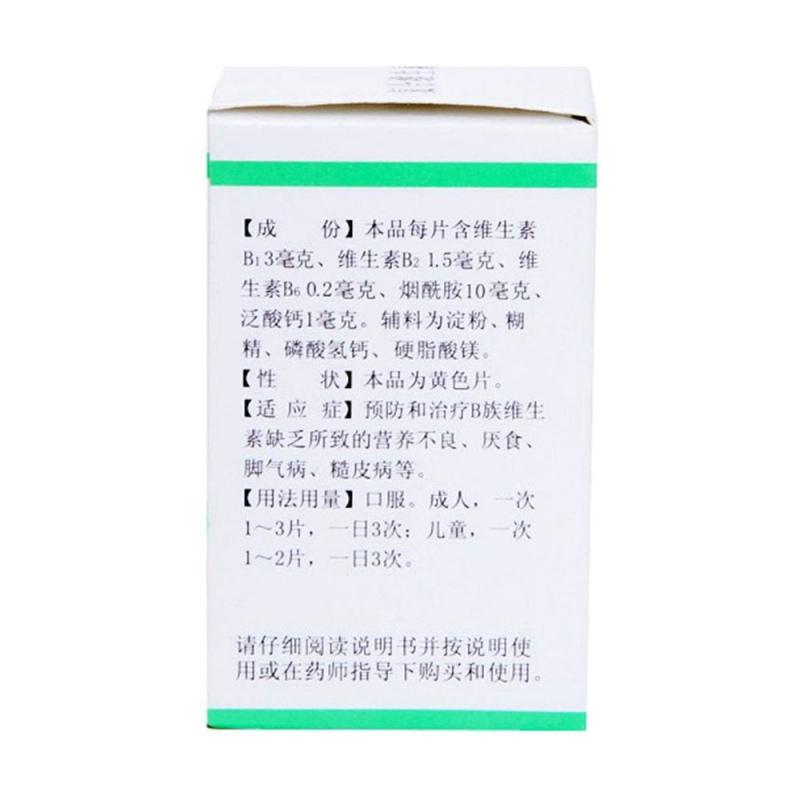 复合维生素B片(玉川)